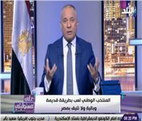 أحمد موسى يفتح النار على «لاعبي المنتخب» بعد الخروج المذل من الكان