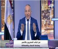 أحمد موسى لـ «أعضاء اتحاد الكرة المستقيلين»: «مش عايز أشوف وشكم»