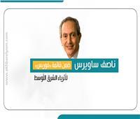 إنفوجراف| ناصف ساويرس ضمن قائمة «فوربس» لأثرياء الشرق الأوسط