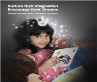 ننشر آلية التقدم وآخر موعد لقبول النسخ لجائزة «اتصالات لكتاب الطفل»