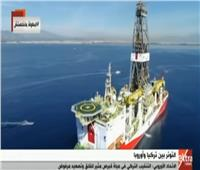 فيديو| وصول سفينة حفر تركية ثانية شمال شرق قبرص برغم تحذيرات أوروبا