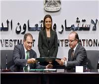 وزيرة الاستثمار تشهد توقيع اتفاق مع مؤسسة التمويل الدولية