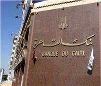 «بنك القاهرة» الأفضل في المعاملات المصرفية الدولية 2019