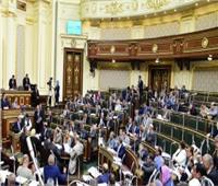 «البرلمان» يناقش قانون المحاكم الاقتصادية