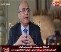 فيديو| المستشار عمر مروان: اللجان النوعية بالبرلمان «مطبخ» المجلس
