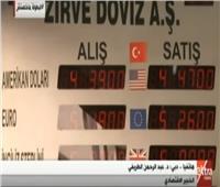 فيديو| خبير اقتصادي: انهيارالليرة التركية أدى إلى هروب الاستثمارات الأجنبية