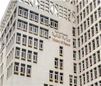 «المالية»:الحكومة حريصة على ضمان نجاح برنامج الإصلاح الاقتصادي
