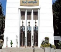 جمعية مصر الجديدة تدعم مبادرة «ازرع شجرة»