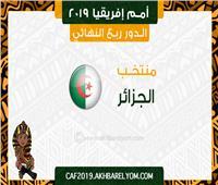 إنفوجراف  الجزائر تتسلح بـ«محرز» في مواجهة كوت ديفوار