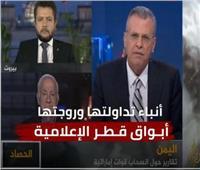 شاهد| تقرير يكشف كذب وتضليل قناة الجزيرة القطرية
