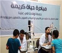 التضامن: قافلة للكشف عن الأنيميا وأمراض العيون والسكر مجانا بالمنوفية