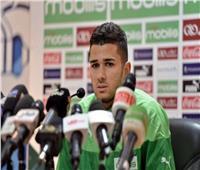 أمم إفريقيا 2019| لاعب الجزائر: ولدت في فرنسا ولكني جزائري 100%