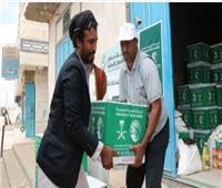 مركز الملك سلمان للإغاثة يوزع 98 طنا من المواد الغذائية على نازحين بعدة قرى يمنية