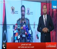 المسماري: نهاية أحلام موزة وتميم وأردوغان اقتربت من النهاية في ليبيا