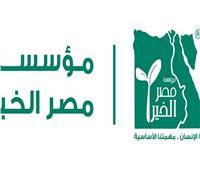 «مصر الخير» تجري مسحًا شاملًا لـ13 قريةمن الأكثر احتياجا بالمنيا