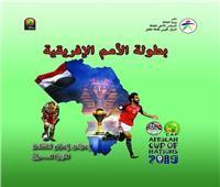 مناقشة كتاب «بطولة الأمم الإفريقية»..أحدث إصدارت القومي لثقافة الطفل