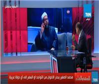 فيديو| نشأت الديهي: الإخوان يعيشون أسوأ مرحلة.. وسيسلموا جميعا لمصر