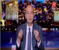 بالفيديو|عمرو أديب يوجه نصيحة لطلاب الثانوية العامة والأهالي