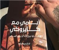 «أيامي مع كايروكي» في نادي كتاب المصرية اللبنانية..الثلاثاء