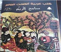 «كتب عربية ألهمت العالم» جديد «هيئة الكتاب»