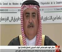 فيديو| عضو نواب بحريني سابق: قطر أصبحت دولة إرهابية