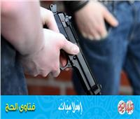 هل حمل السلاح والتجارة فيه دون ترخيص «حرام»؟.. «الإفتاء» تجيب