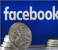 عملة«فيسبوك» الرقمية تثير مخاوف أمريكا