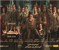 «الملك لير» يرفع شعار «كامل العدد» في السعودية