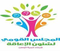 «القومي للإعاقة» يوقع اتفاقية للتمكين الاقتصادي لذوي الإعاقة