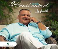 نبيل شعيل يطرح «ميني ألبوم» بعنوان «أفارق»