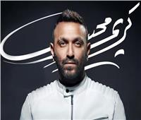 تعرف على تفاصيل أغاني الألبوم الجديد للنجم «كريم محسن»