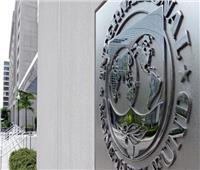 «النقد الدولي» يبحث حصول مصر على 2 مليار دولار