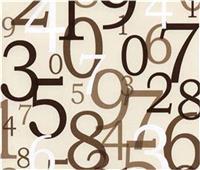 علم الأرقام| مواليد اليوم .. لديهم إصرارا وروح كرم