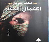اكتمال المقام لمحمد جبريل جديد هيئة الكتاب