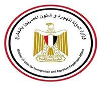 «الهجرة» تعقد اجتماعا للجنة التنسيقية لمبادرة «مصر بداية الطريق»