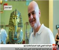 فيديو|«الغرف السياحية»: رئيس الفيفا شخصية عالمية وزيارته للمتحف المصري ستحدث رواجا سياحيا
