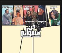5 فرق غنائية تقدم «فن عشوائي» فيساقية الصاوي.. السبت
