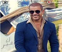 اسمع| عمرو دياب يطرح برومو أول أغاني ألبومه الجديد