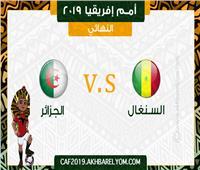 نهائي أمم إفريقيا 2019| موعد مباراة الجزائر والسنغال والقنوات الناقلة