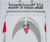 البحرين ترحب بقرار الأرجنتين تصنيف «حزب الله» منظمة إرهابية