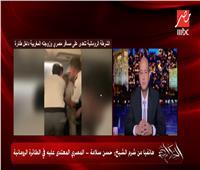 تعليق ناري لعمرو أديب بسبب التعدي على مسافر مصري برومانيا