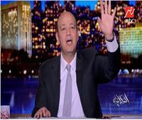 عمرو أديب عن تتويج الجزائر بلقب «الكان 2019»: «تستحق الفوز»