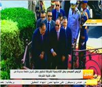 بالفيديو| وصول الرئيس السيسي لمقر حفل تخرج طلاب أكاديمية الشرطة