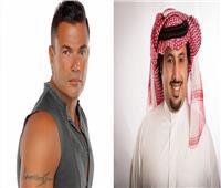 تركي آل الشيخ يداعب عمرو دياب بسبب «Face App»