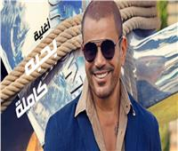 اسمع| «بحبه».. أولى أغاني ألبوم عمرو دياب الجديد