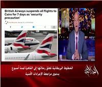 عمرو أديب يعقب على تعليق الخطوط البريطانية رحلاتها إلى القاهرة