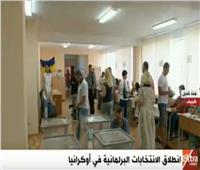 يث مباشر| انطلاق الانتخابات البرلمانية في أوكرانيا