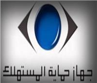«قطار حماية المستهلك» يبدأ أعماله بالإسكندرية بمشاركة 70 شركة