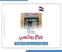إنفوجراف| «روكسي».. أول جراج ذكي في مصر والشرق الأوسط
