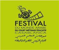 فتح باب المشاركة بمهرجان العالم العربي للفيلم التربوي القصير